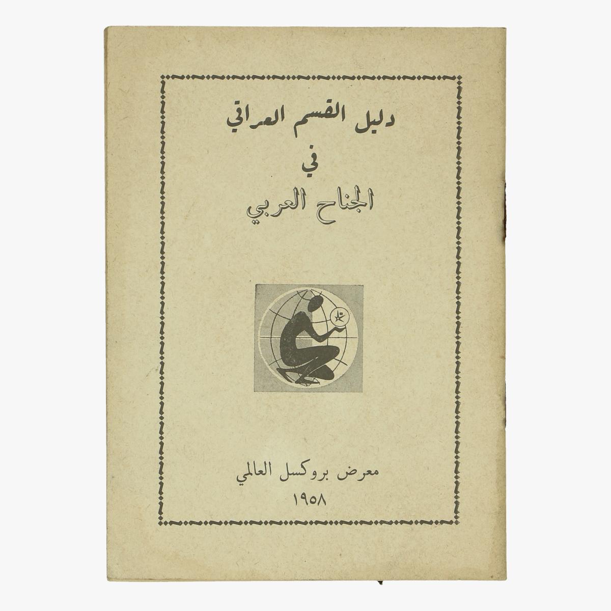 Afbeeldingen van expo 58 guide du stand l' Irak pavillon de etats arabes